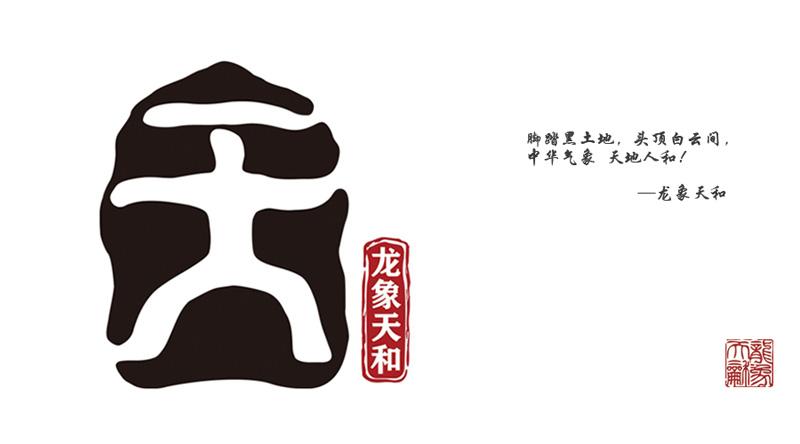 """中国第一个太极吉祥物""""龙龙""""正式诞生!"""